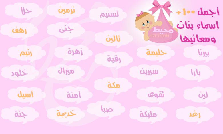 أسماء بنات مستوحاة من أنهار