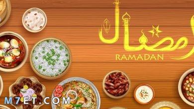 Photo of اشهى 7 اكلات رمضان بالصور والمقادير