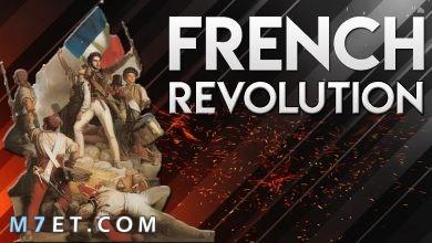 Photo of الثورة الفرنسية واهم 6 نتائج مترتبة عليها