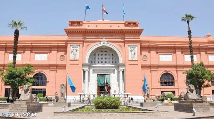 المتحف المصري- مصر
