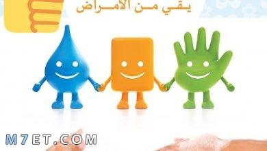 Photo of اهمية غسل اليدين للاطفال قبل وبعد الاكل