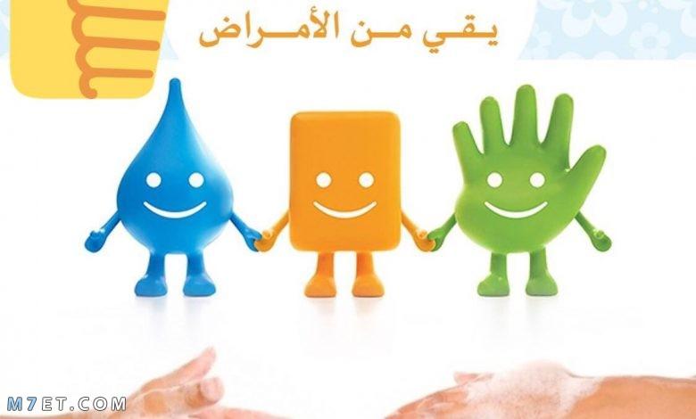 اهمية غسل اليدين للاطفال