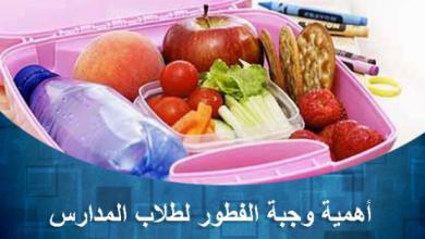 Photo of اهمية وجبة الافطار لطلبة المدارس هذا العام