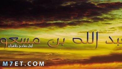 Photo of نبذة عن الصحابي عبدالله ابن مسعود وحياته في الاسلام