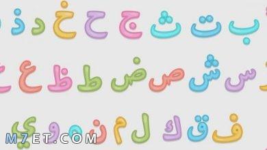 Photo of طرق تعليم الحروف للاطفال مجربة في الروضة