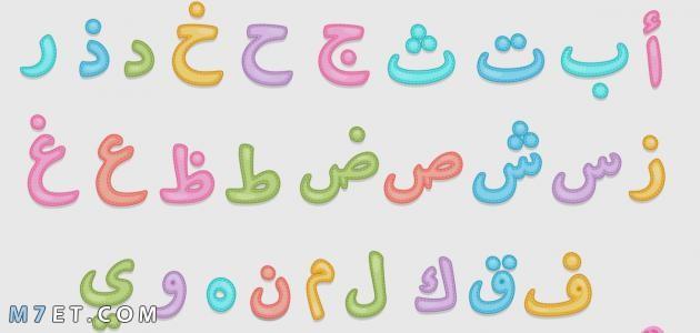 تعليم الحروف للاطفال