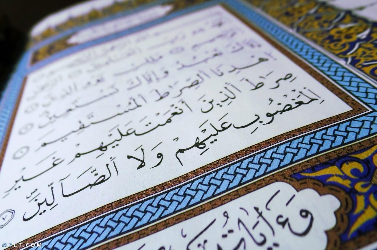 تعدد أسماء سورة الفاتحة