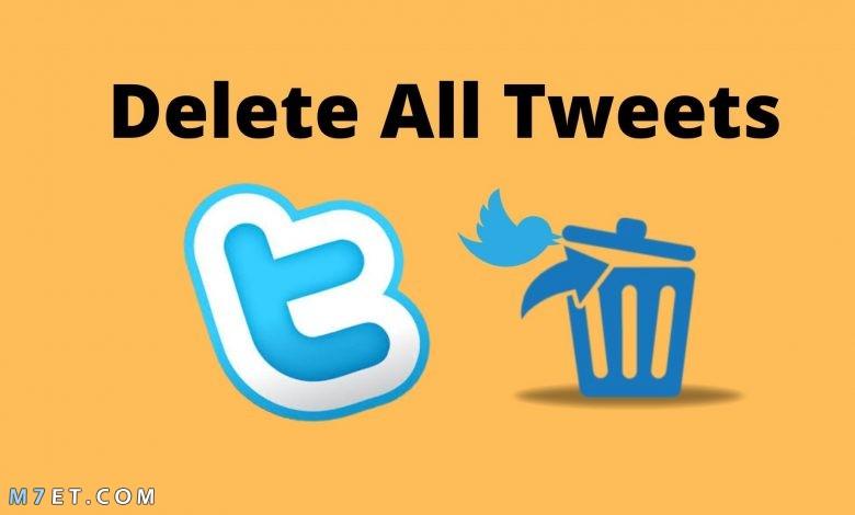 طرق حذف جميع التغريدات والريتويت القديمة نهائياً