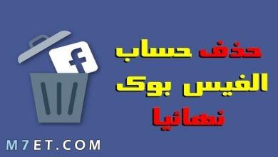 Photo of طريقة حذف حساب الفيس بوك