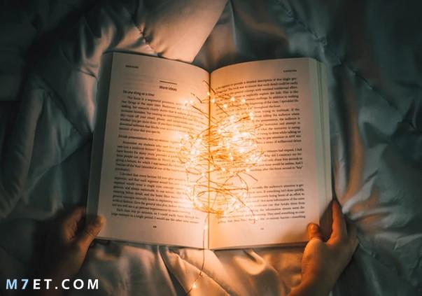حكمة عن القراءة