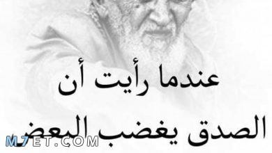 Photo of حكم وأمثال لكل موقف بحياتك