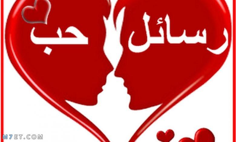 رسائل حب 2021 قصيرة وقوية للزوجة والزوج