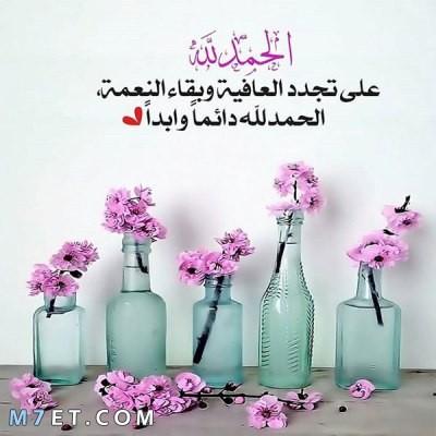 عبارات الحمدلله على السلامه لدعوات من صميم القلب