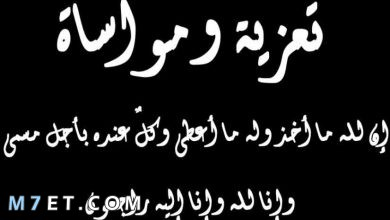 Photo of عبارات العزاء تواسي القلب وتنفض الحزن عنه
