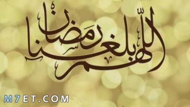 Photo of كلام عن رمضان للتهنئة من صميم القلب