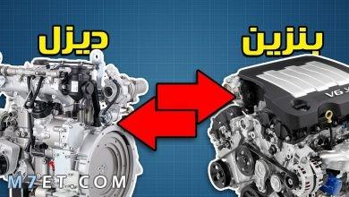 Photo of الفرق بين محرك الديزل والبنزين الجديد 2021