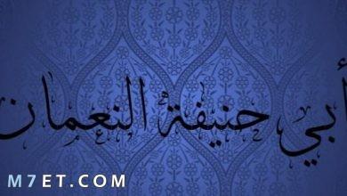 Photo of ابو حنيفة النعمان ونشأته الدينية