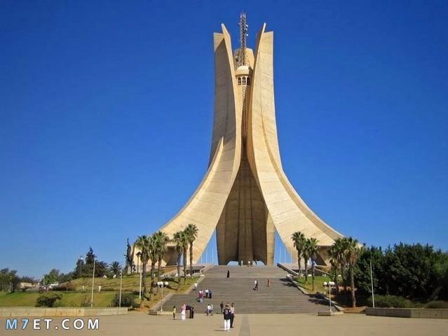 مقام الشهيد- الجزائر