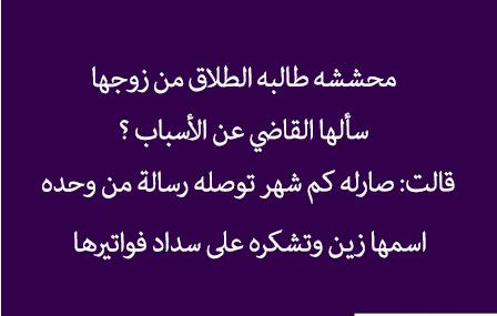 نكت سعودية 2021 قصيرة تموت من الضحك