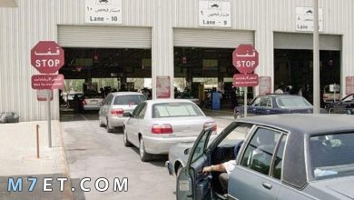 Photo of اسباب رسوب السيارة في الفحص الدوري السعودي