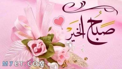Photo of صور صباح الخير مكتوب عليها جديدة