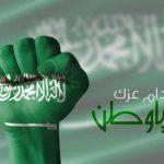 شعار اليوم الوطني السعودي في عام 2021