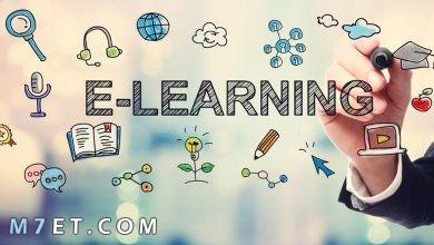Photo of اهمية التعليم الإلكتروني وأبرز عيوبه ومميزاته