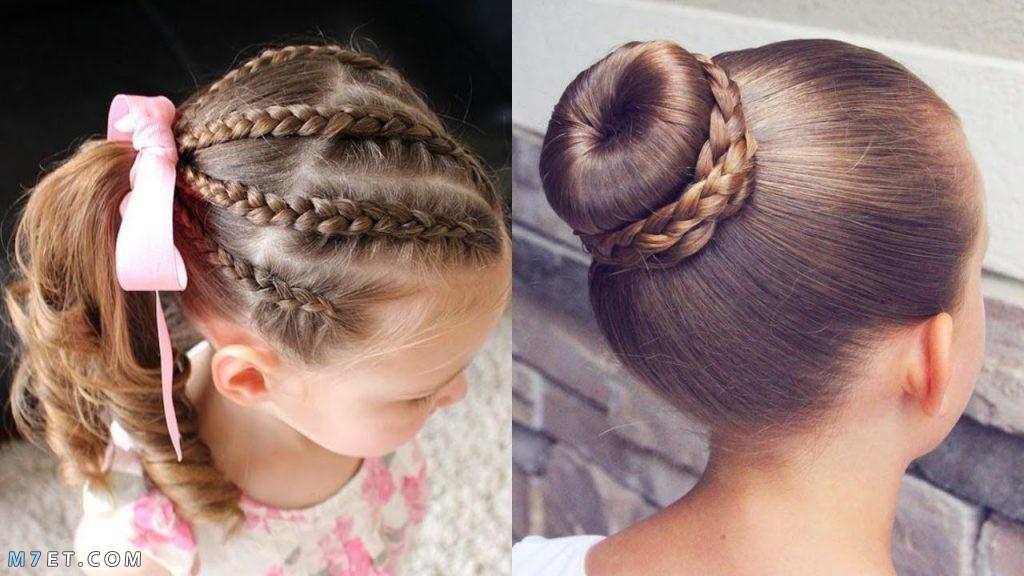 اجمل صور تسريحات الشعر للبنات الصغار