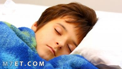 Photo of فوائد النوم المبكر للاطفال وللصحة العامة هامة جدا