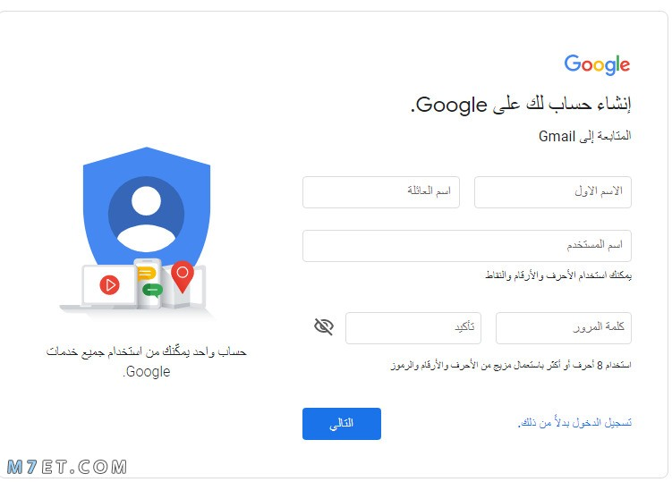 طرق تسجيل الدخول جوجل مع الرابط من الجوال