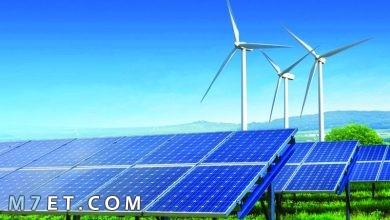Photo of اشكال الطاقة ومصادرها وانواعها المتعددة