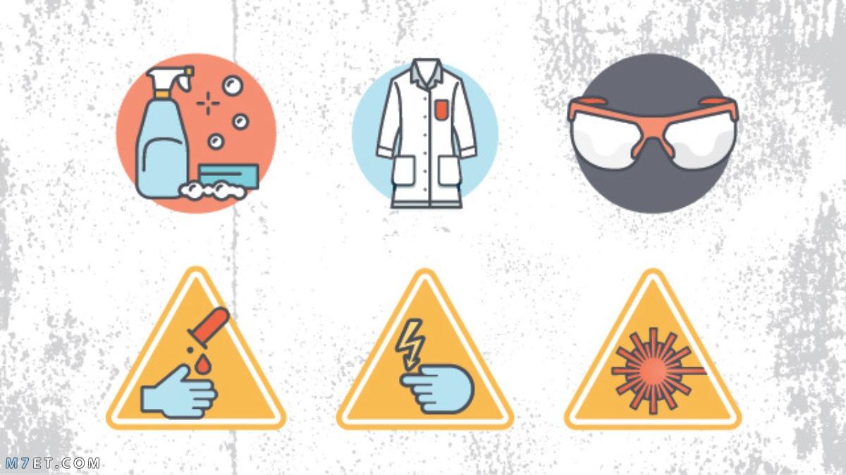 اجراءات السلامة في المختبر
