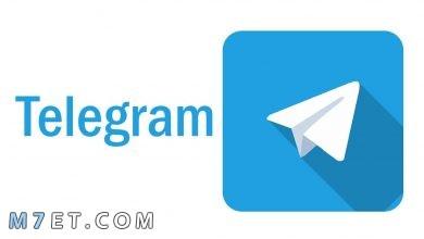 Photo of كيفية حذف حساب تلغرام في 8 خطوات