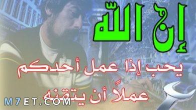 Photo of اهمية اتقان العمل في الاسلام على الفرد والمجتمع
