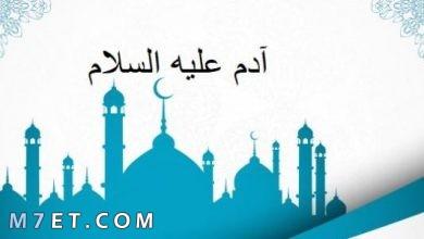 Photo of ابناء ادم عليه السلام وحواء