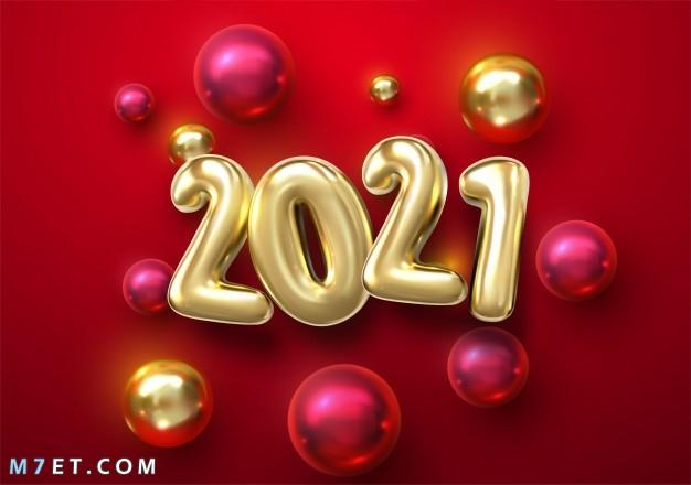 أجمل بطاقات التهنئة بالعام الجديد 2021