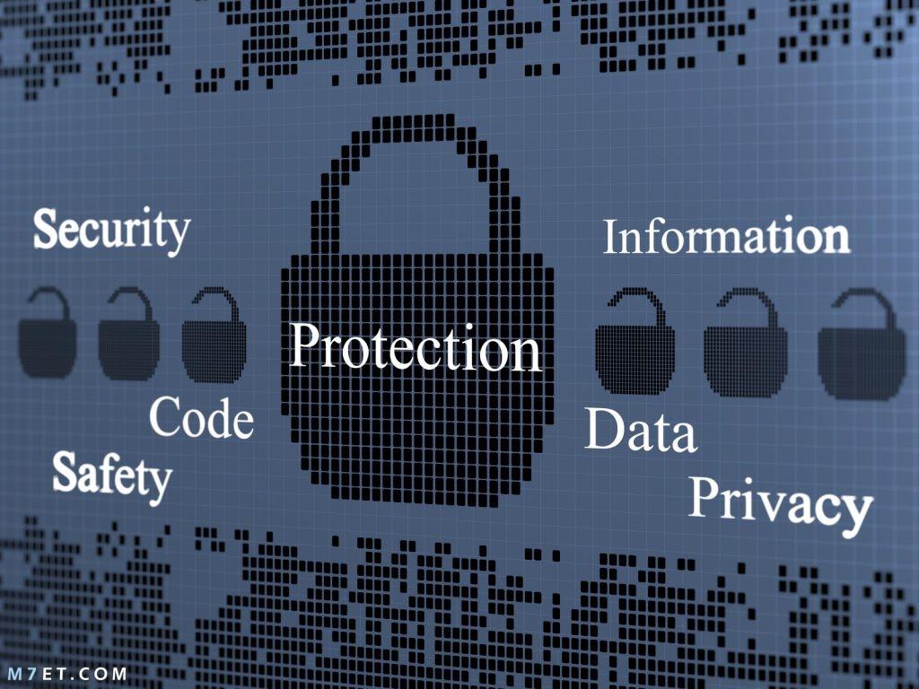 أهمية أمن المعلومات