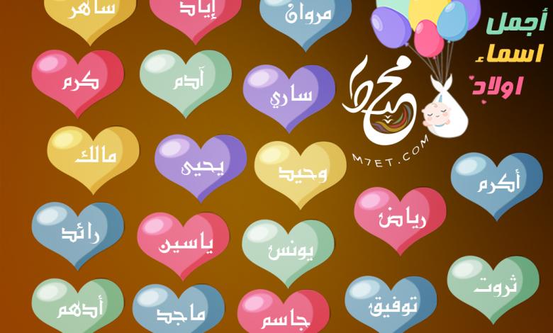 أسماء اولاد من القرآن وأسماء