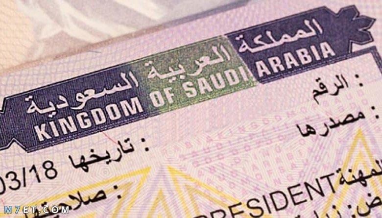 الاستعلام عن تأشيرة خروج وعودة برقم الهوية