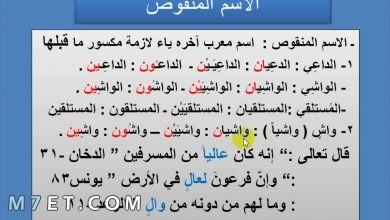 Photo of شرح الاسم المنقوص للاطفال بأسهل طريقة