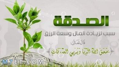 Photo of اجر الصدقة بالتفصيل من الشريعة الإسلامية