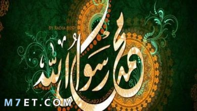 Photo of بحث عن حياة الرسول ومراحل دعوته للإسلام