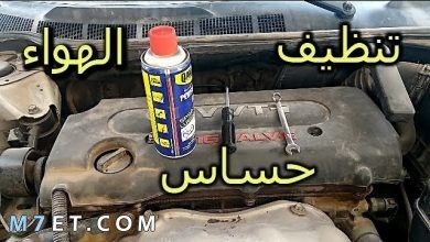 Photo of افضل بخاخ تنظيف حساس الهواء