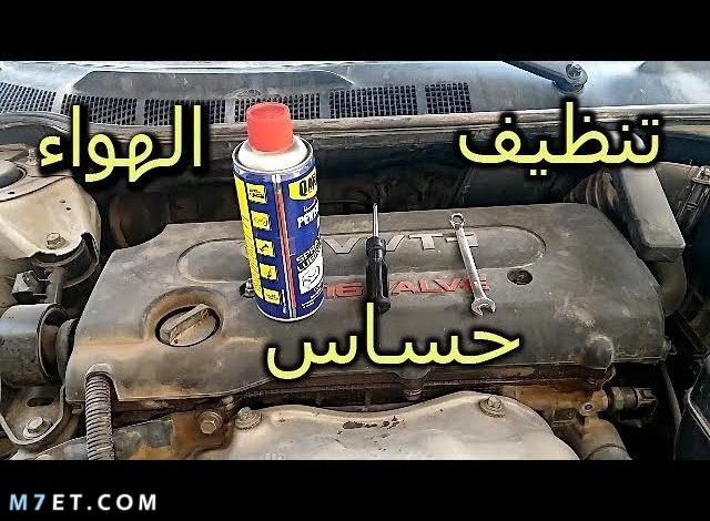 افضل بخاخ تنظيف حساس هواء السيارة