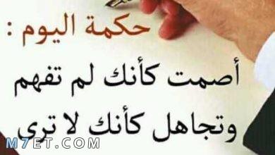 Photo of حكمة اليوم قصيرة ولكن لا تقدر بثمن