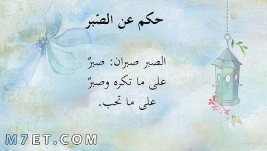 Photo of حكم عن الصبر تُعلِمنا الصمود كالأجِِلاء المُخلِدون