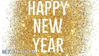 Photo of أفضل حكم وأقوال واقتباسات عن رأس السنة الجديدة فيس بوك ومسجات موبايل