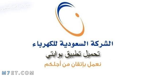 رابط تطبيق الشركة السعودية للكهرباء وكيفية تحميله