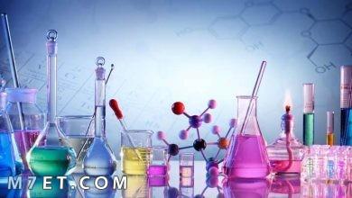 Photo of اهمية الكيمياء في حياتنا: اهمية دراسة الكيمياء