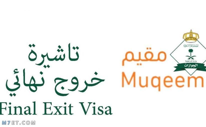 طباعة تأشيرة خروج نهائي